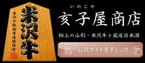 米沢牛・山形牛と厳選日本酒〜亥子屋商店オンラインショップ