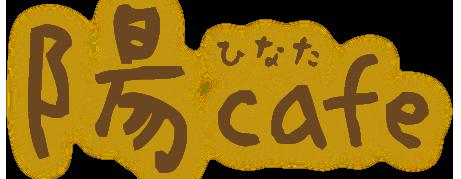 陽(ひなた)cafe