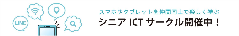 シニアICTサークル開催中!