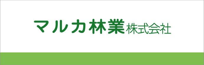 マルカ林業株式会社