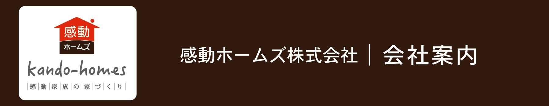 感動ホームズ株式会社┃会社案内