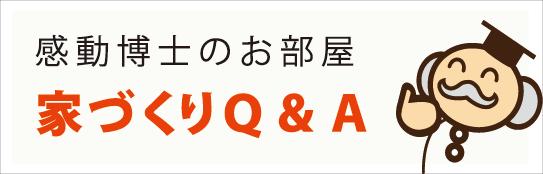 感動博士のお部屋 家づくりQ&A