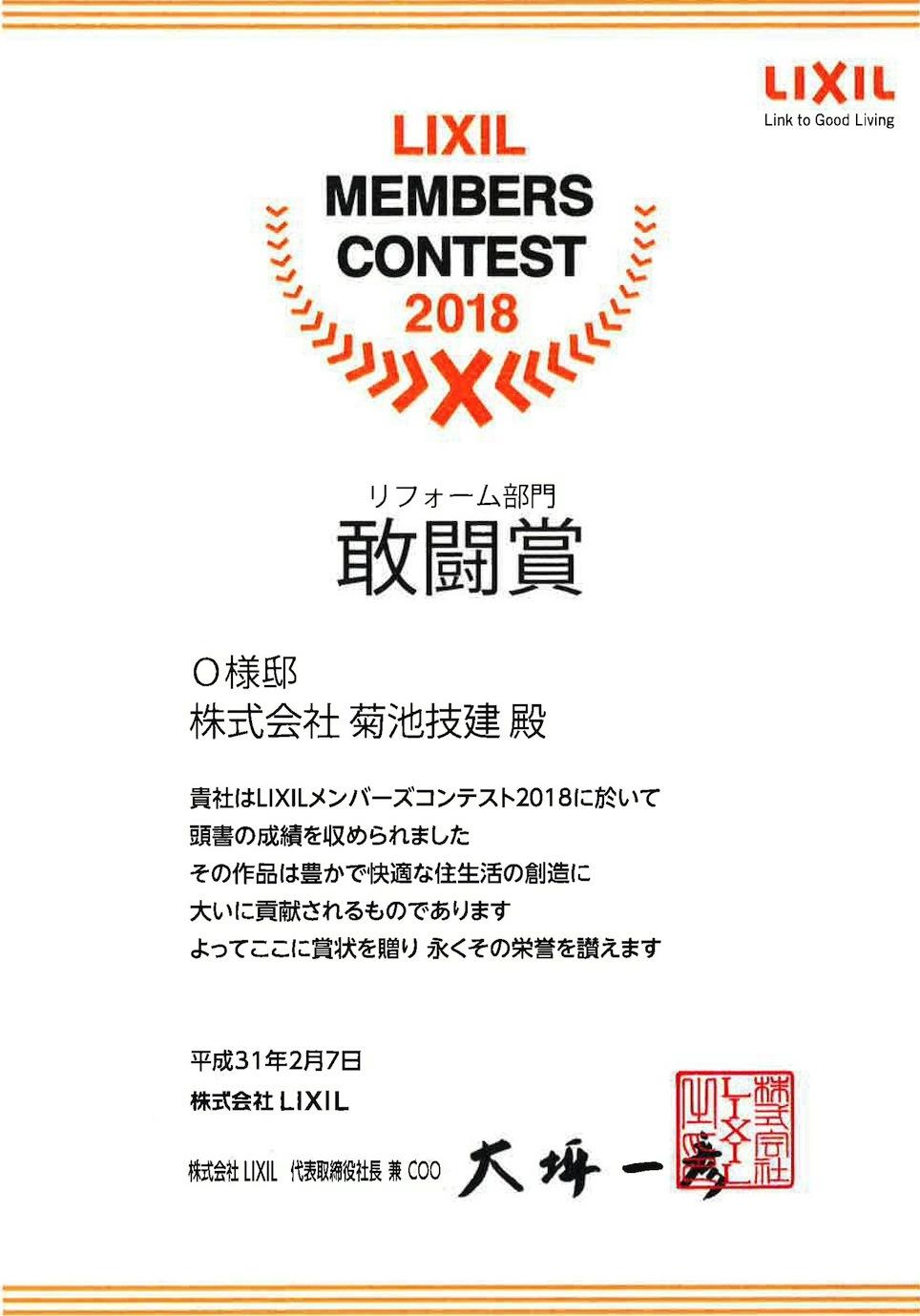LIXILリフォーム部門敢闘賞