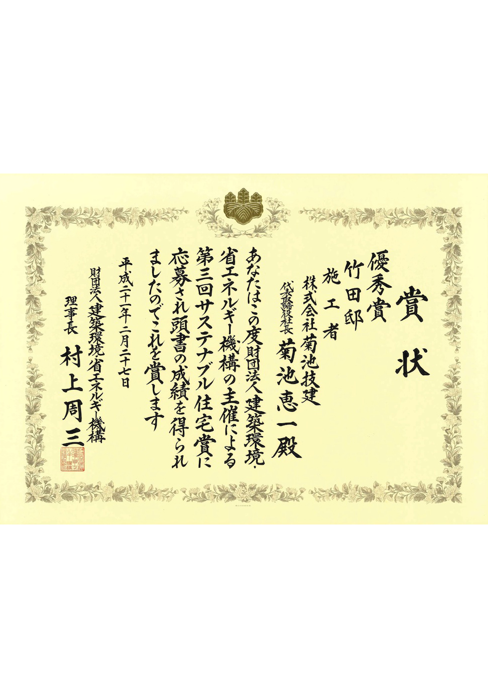 サステナブル住宅賞