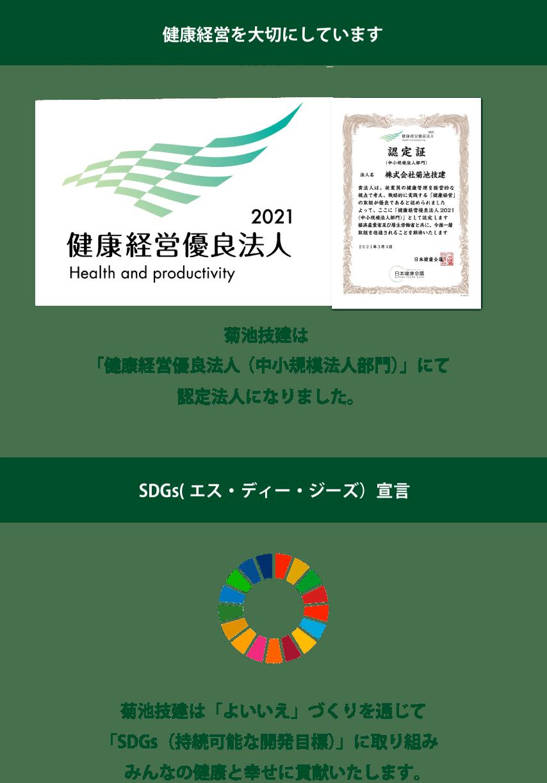 健康経営を大切にしています。SDGs宣言。