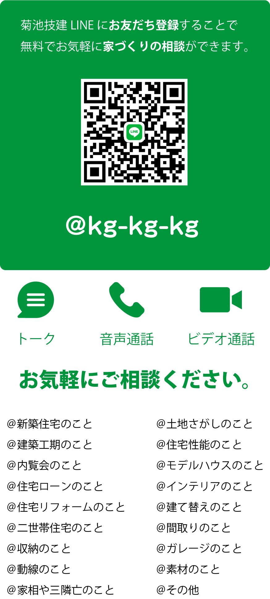 菊池技建LINEアカウント