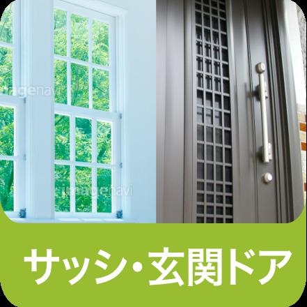 サッシ・玄関ドア