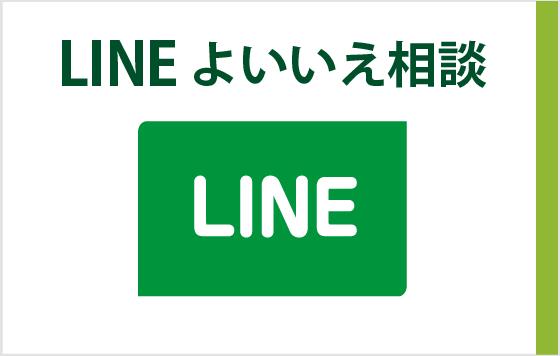 LINEよいいえ相談