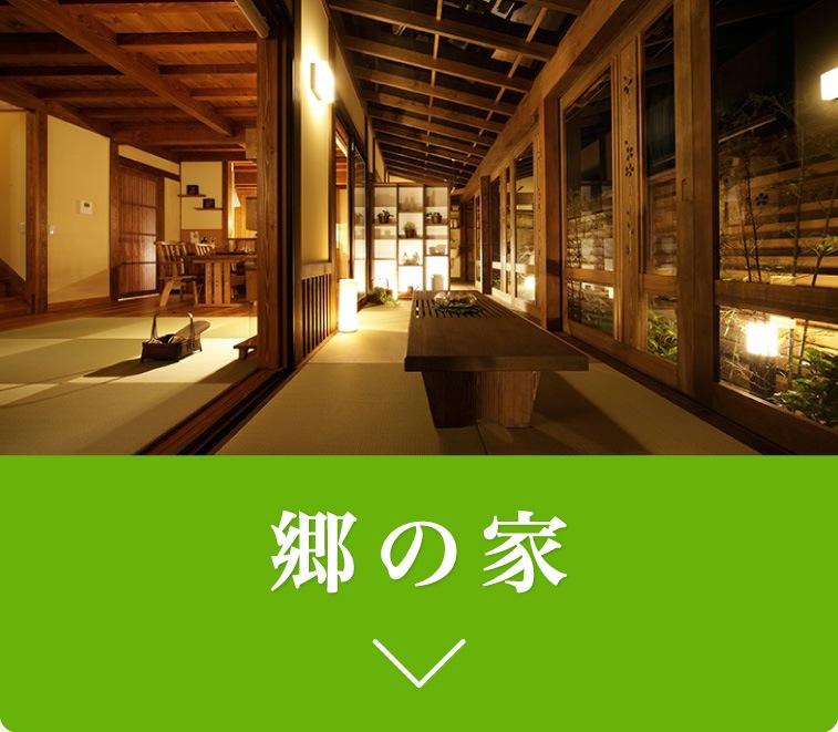 夢ハウス〜郷の家