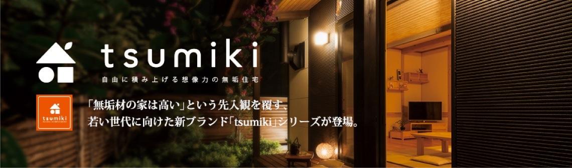 夢ハウス〜tsumiki