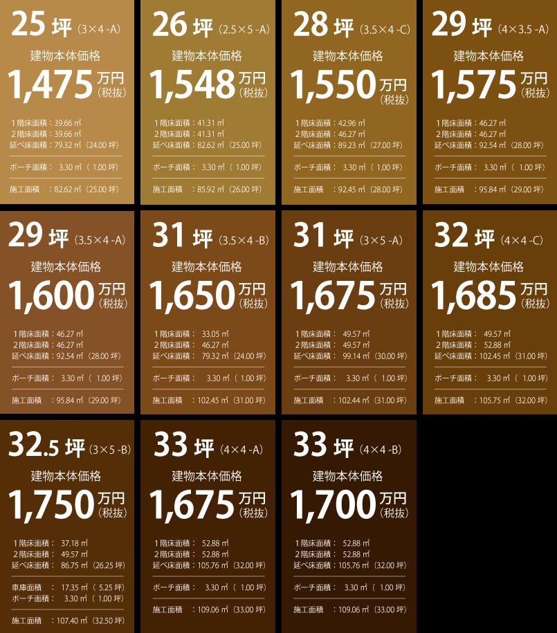 tsumiki|参考価格
