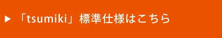 tsumiki|標準仕様