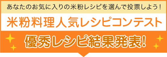 米粉料理人気レシピコンテスト 優秀レシピ結果発表!