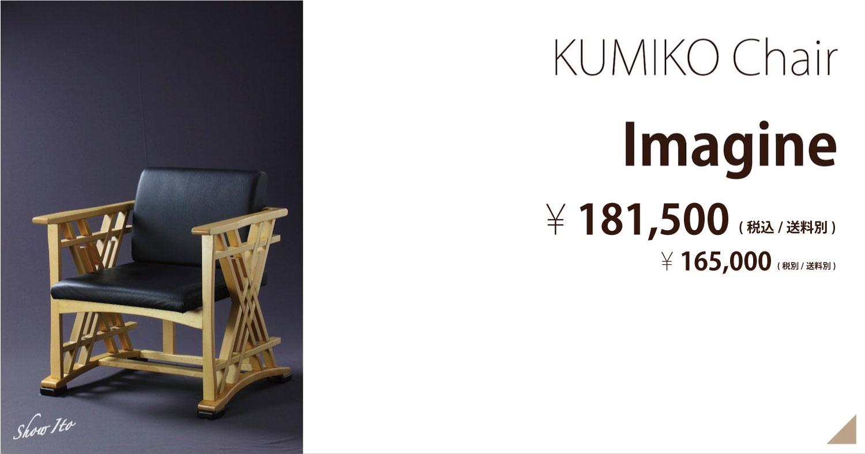 KUMIKO Chair|Imagine(イマジン)組子家具シリーズのシンボル。 最初に誕生した記念すべきエポックメイキングなモデルです。