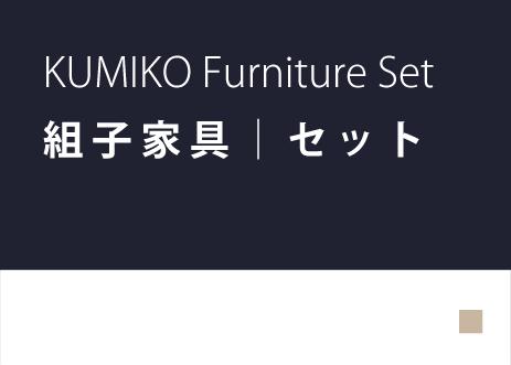 組子家具|セット