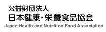 日本健康・栄養食品協会