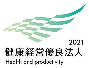 健康企業宣言