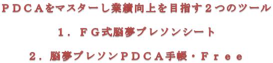PDCAをマスターし業務向上を目指す2つのツール