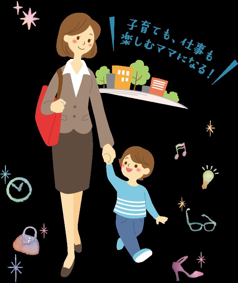 子育ても仕事も楽しむママになる!あなたの「子育てしながら働きたい」を応援します!