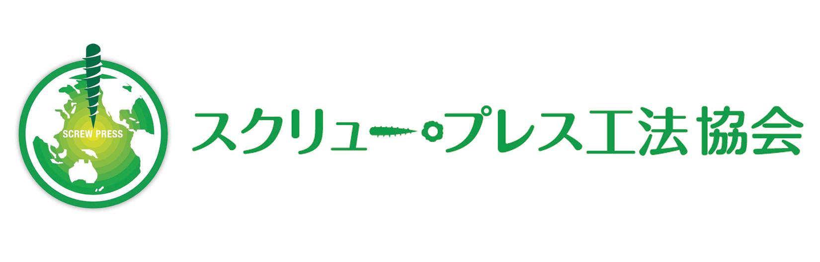 スクリュープレス工法協会