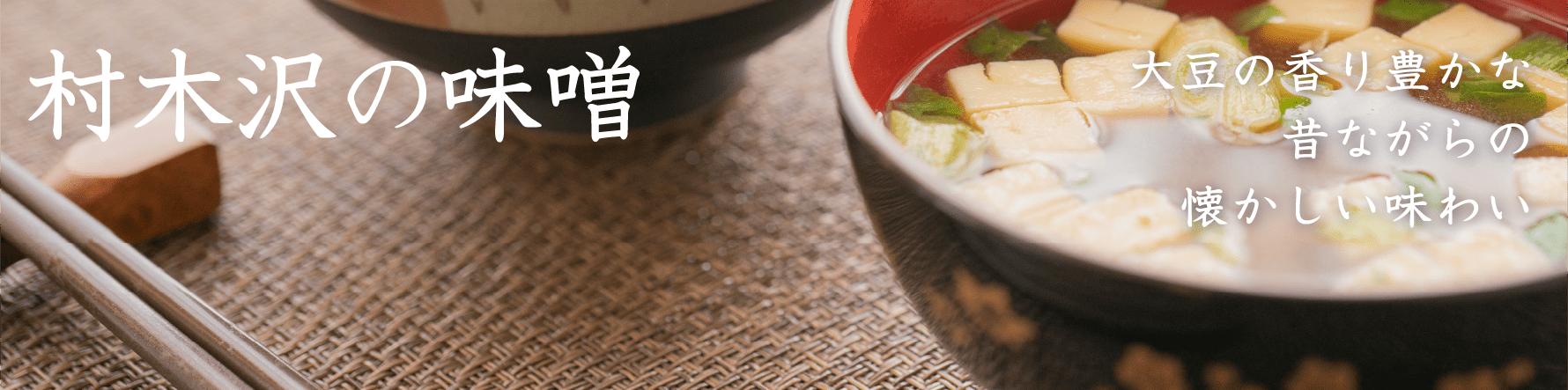 村木沢の味噌