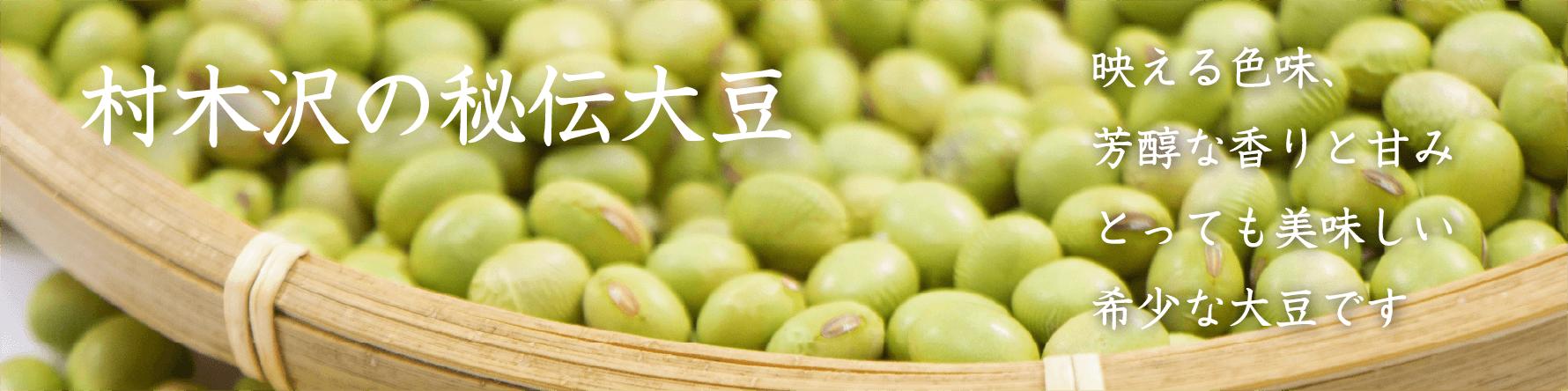 村木沢の秘伝大豆