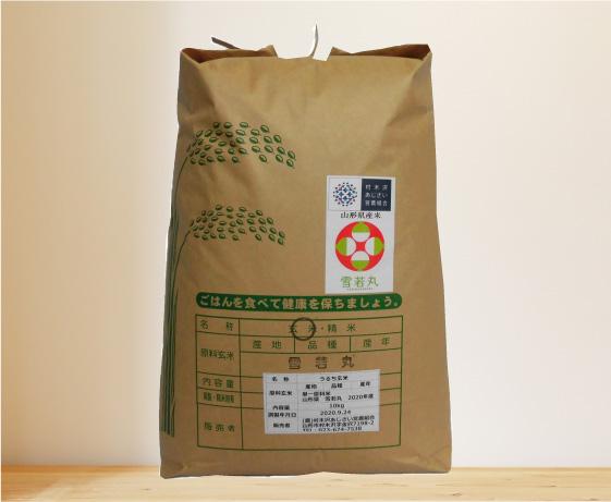 雪若丸玄米(10kg)