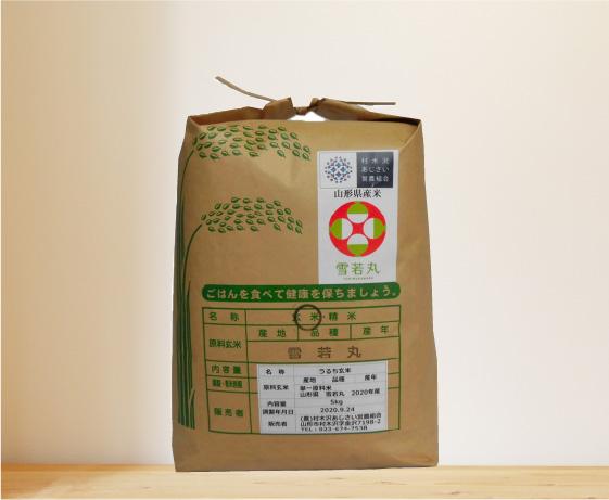 雪若丸玄米(5kg)