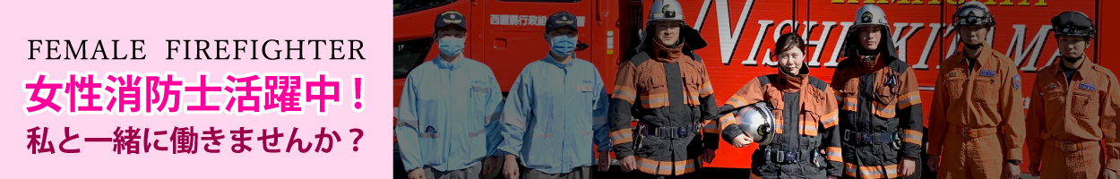 女性消防士募集