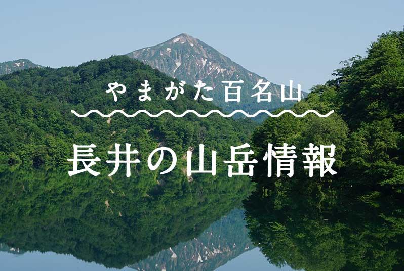 特集|長井の山岳情報