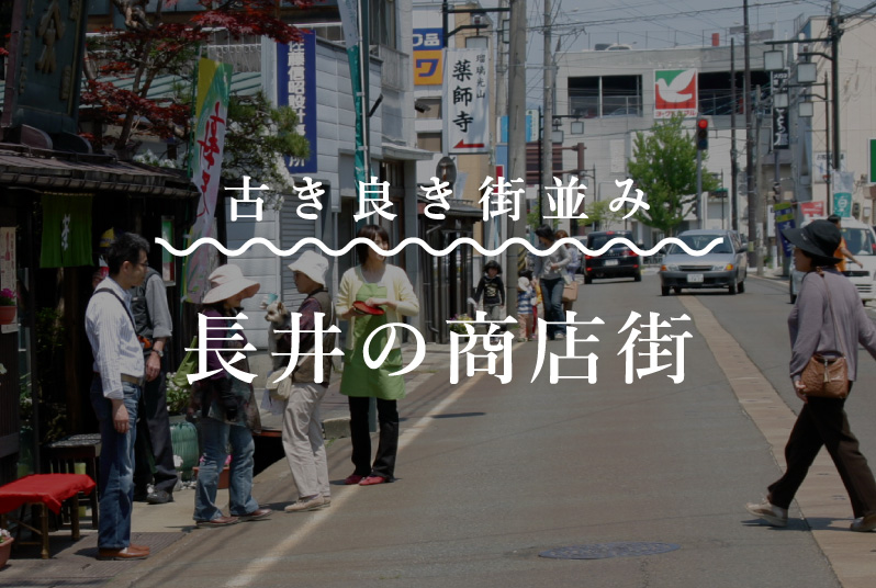 特集|長井の商店街