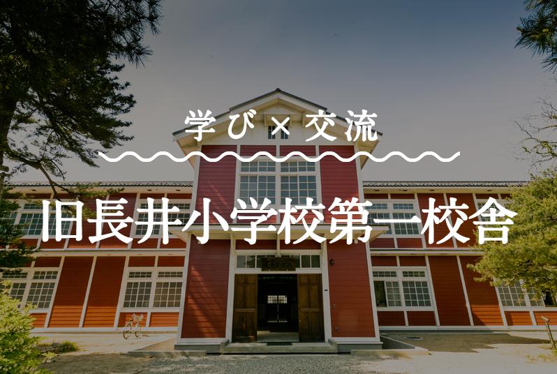 特集|旧長井小学校第一校舎