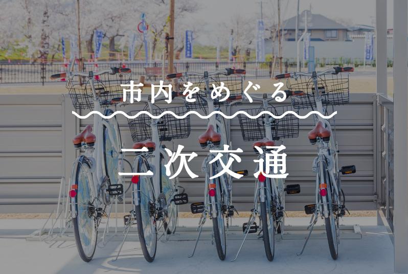 特集|市内をめぐる二次交通