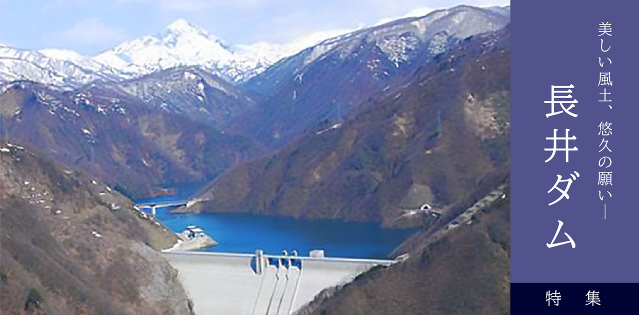 美しい風土、悠久の願い- 長井ダム