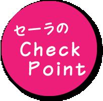 セーラのCheck Point