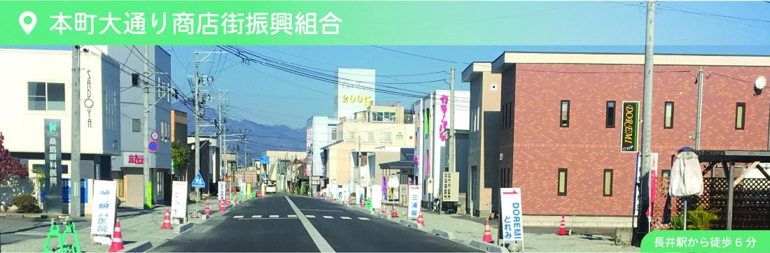 本町大通り商店街振興組合 長井駅から徒歩約6分