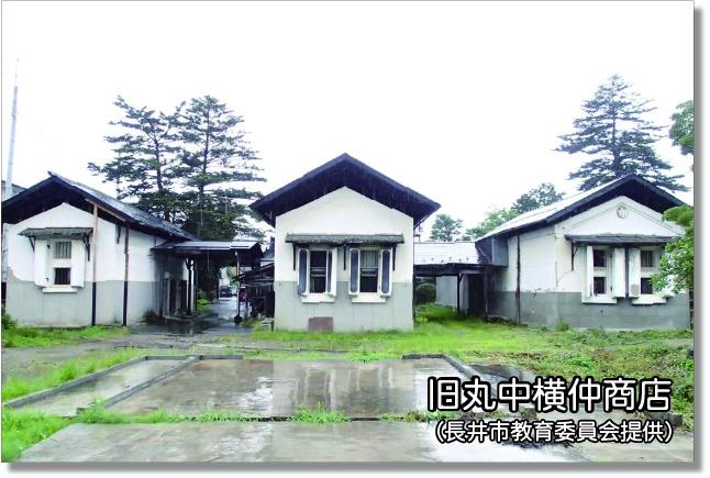 (長井市教育委員会提供)旧丸中横仲商店