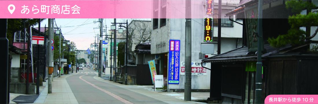 あら町商店会 長井駅から徒歩約10分