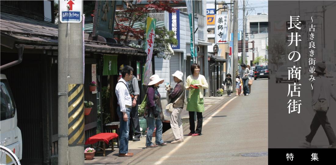 特集 〜古き良き街並み〜 長井の商店街