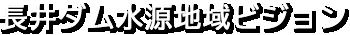 長井ダム水源地域ビジョン