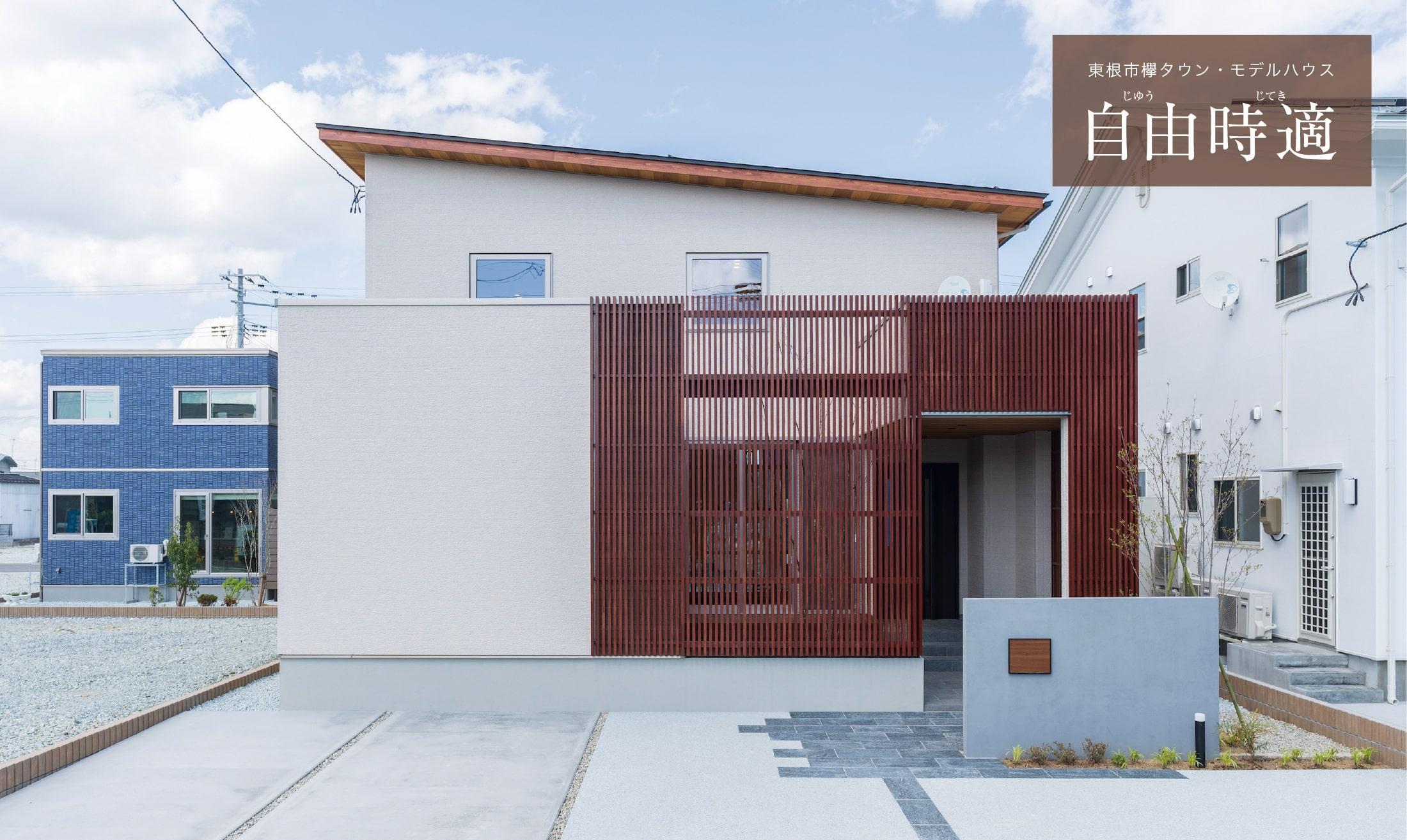 山形県東根市東根プライムタウン「欅タウン2」モデルハウス