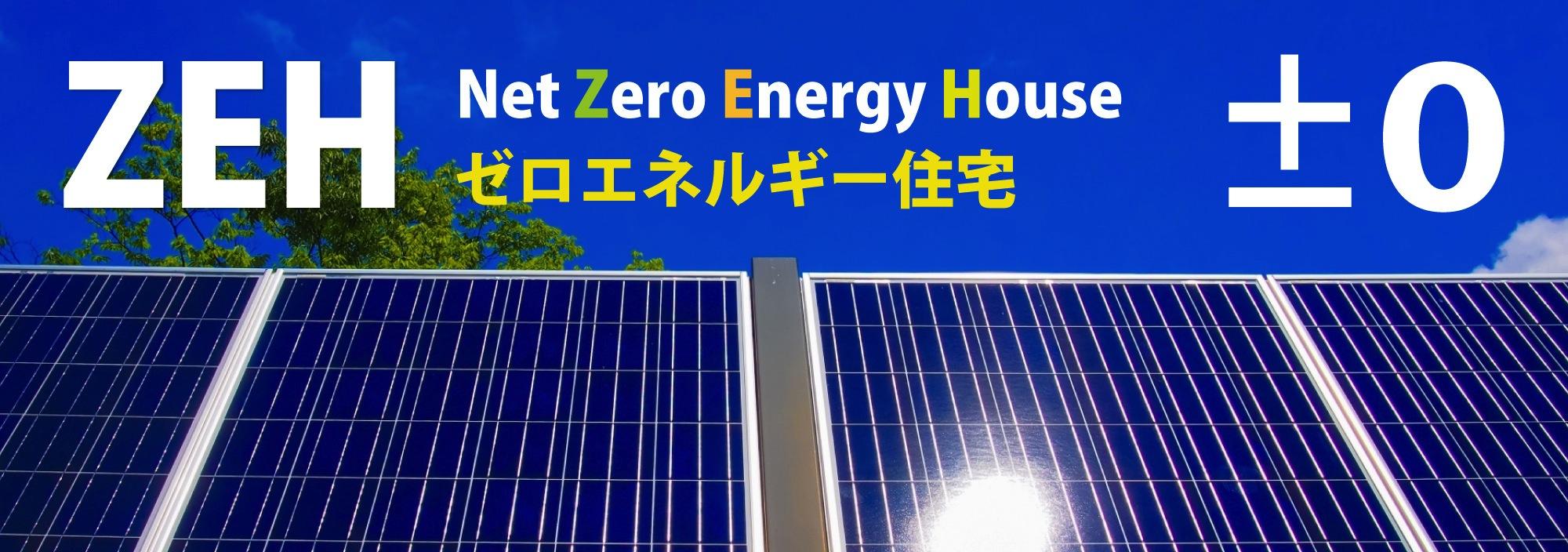 ZEH 山形・宮城のゼロエネルギー住宅