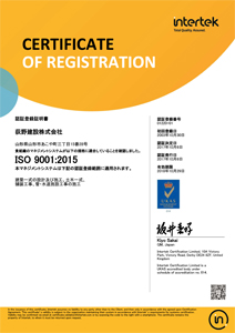 品質方針(ISO9001:2015 認証取得:平成29年)