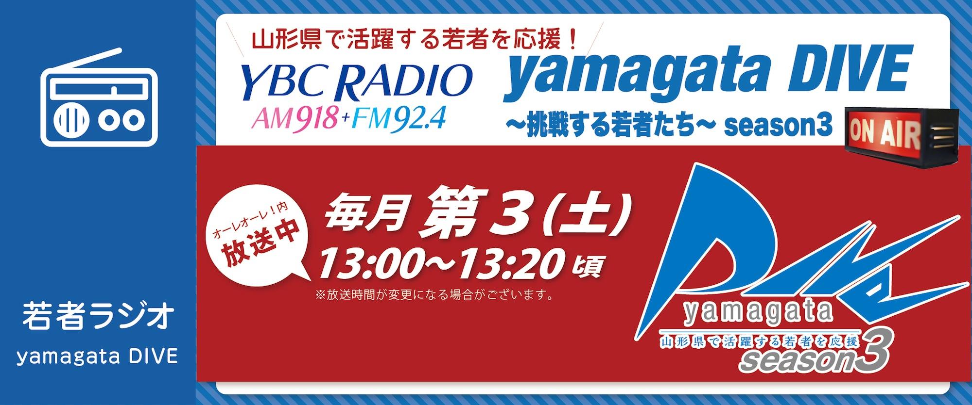 若者ラジオ yamagata DIVE