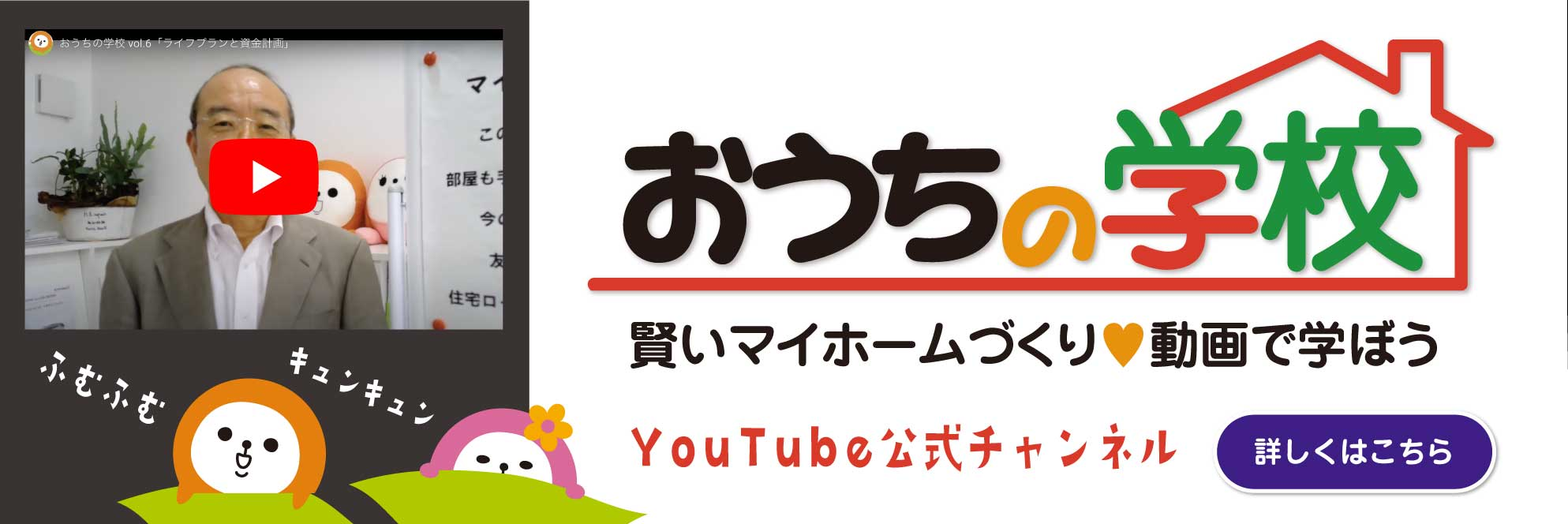 おうちの学校YouTubeチャンネルはこちら