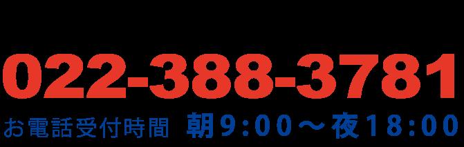 おうちの相談窓口 仙台泉店|022-388-3781