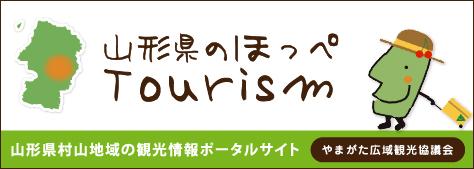 山形県のほっぺTourism〜山形県村山地域の観光情報ポータルサイト