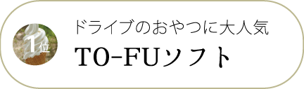 TO-FUソフト