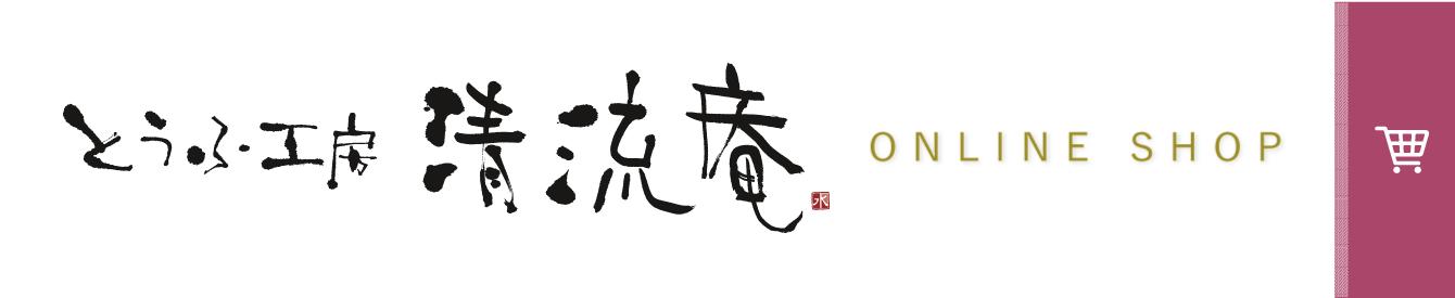清流庵EC