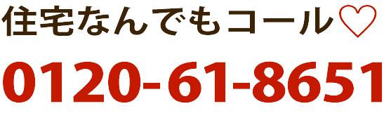 お電話はこちら 0120-64-8651